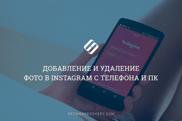 Добавление и удаление фото в Instagram с телефона и ПК