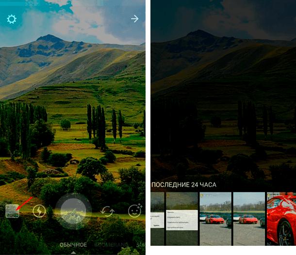 Инстаграм: Загрузить фото с смартфона