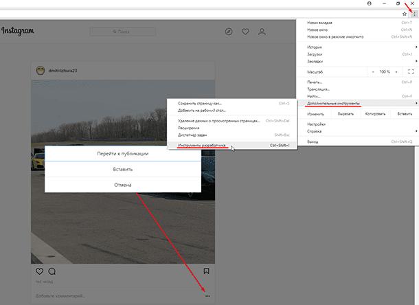 Инстаграм: удалить публикацию в Chrome на ПК