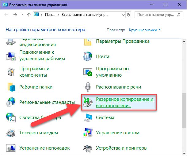 Панель управления. Резервное копирование и восстановление (Windows 7)