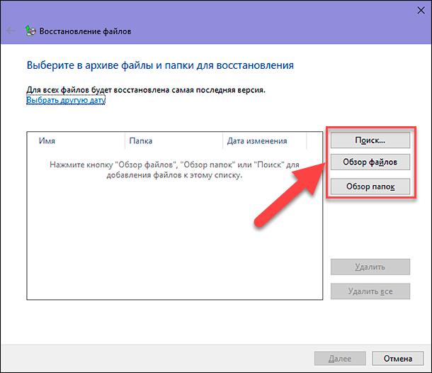 Выберите в архиве файлы и папки для восстановления