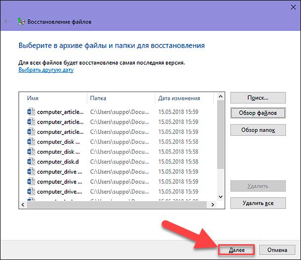 Для всех файлов будет восстановлена самая последняя версия