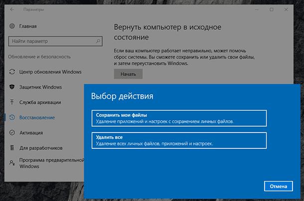 Восстановление данных после сброса Windows к исходному состоянию или возврата ноутбука к заводским настройкам