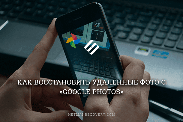 How to Recover Deleted Images with «Google Photos»