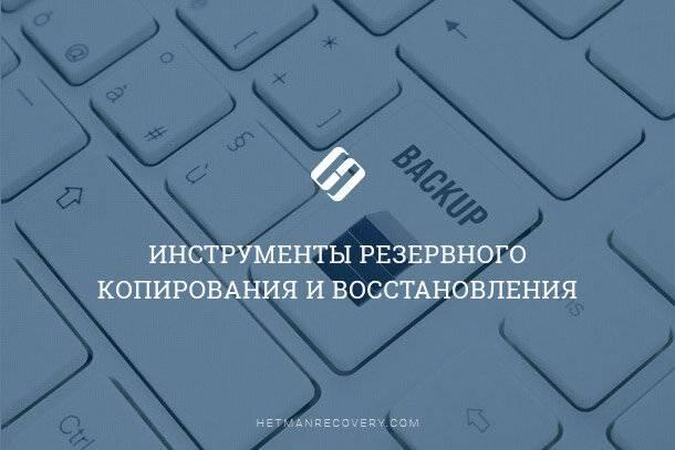 http://hetmanrecovery.com/pic/blog/backup.jpg