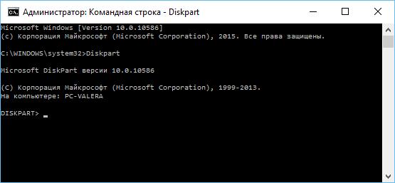 Запустите утилиту Diskpart