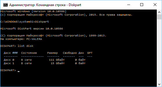Выполните команду List Disk