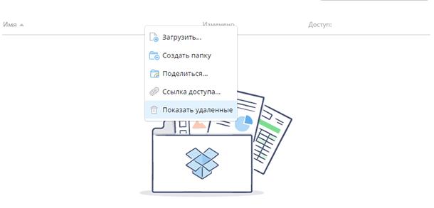 Показать удалённые файлы