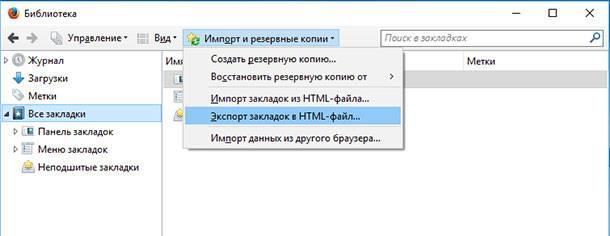 Як відновити закладки в Google Chrome та Mozilla Firefox 6f167d31b2788