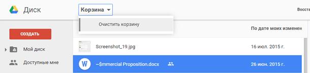Очистка корзины Google диска от файлов