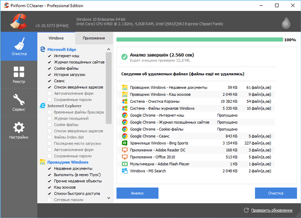 https://hetmanrecovery.com/pic/blog/piriform-ccleaner.png