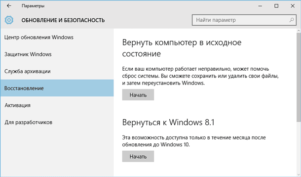 Восстановление предыдущей версии Windows