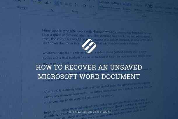 To Recover An Unsaved Microsoft Word Document