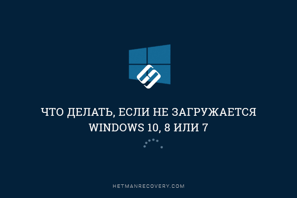 Что делать, если не загружается Windows 10, 8 или 7