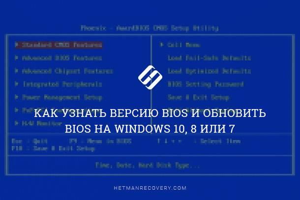 Как узнать версию и обновить BIOS на Windows 10, 8 или 7