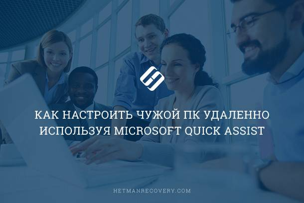 Как настроить чужой компьютер удаленно используя Microsoft Quick Assist