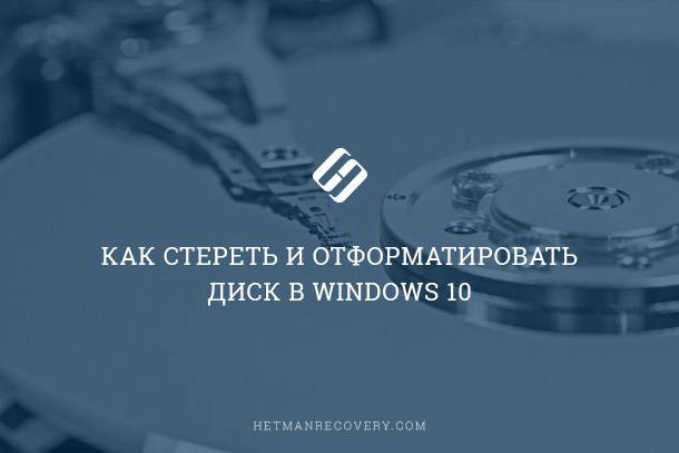 Как удалить разделы или отформатировать диск в Windows 10, 8 или 7