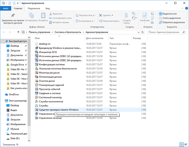 «Диагностика памяти Windows»