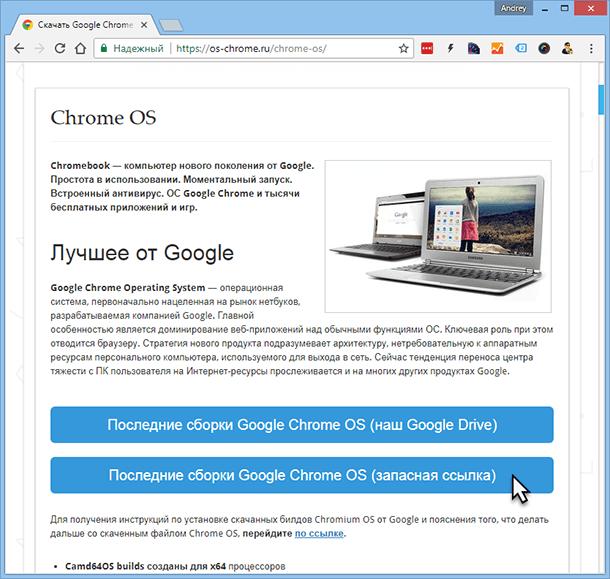 Как опробовать Chrome OS перед покупкой Chromebook?