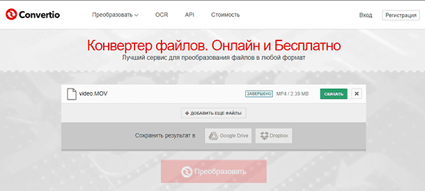 онлайн сервис Сonvertio.co