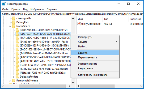 Редактор реестра: HKEY_LOCAL_MACHINE\SOFTWARE\Microsoft\Windows\CurrentVersion\Explorer\MyComputer\NameSpace