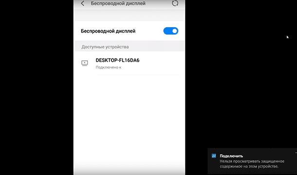 беспроводной дисплей windows 10 android