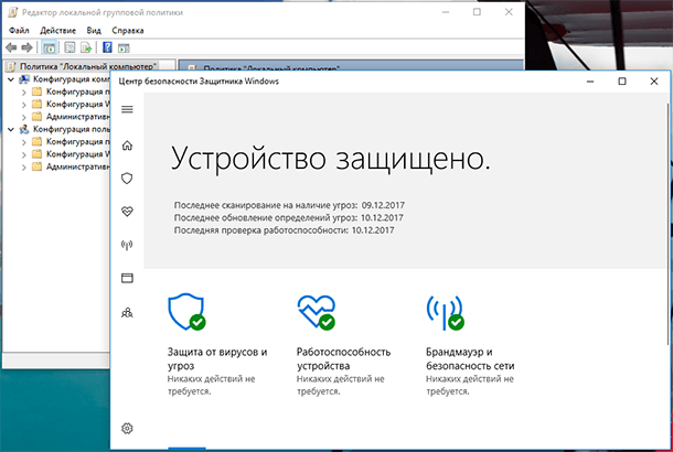«Windows Defender Antivirus»