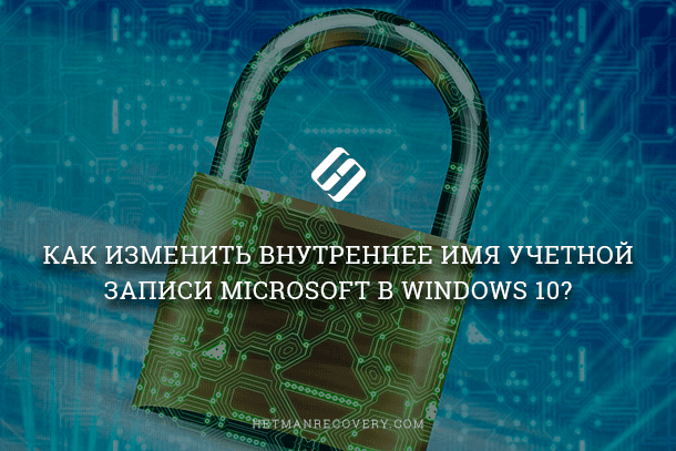 Как изменить внутреннее имя учетной записи Microsoft в Windows 10?