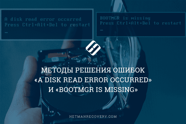 Ошибка «A disk read error occurred» или «BOOTMGR is Missing» – как исправить