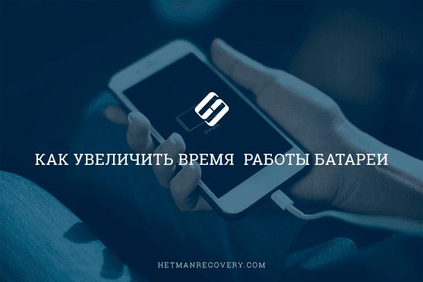 Как увеличить время работы батареи на Android телефоне