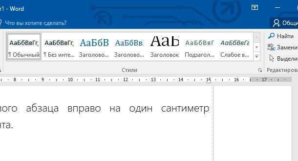 Microsoft Word: Правый отступ