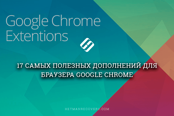 ТОП 17 полезных расширений для Google Chrome