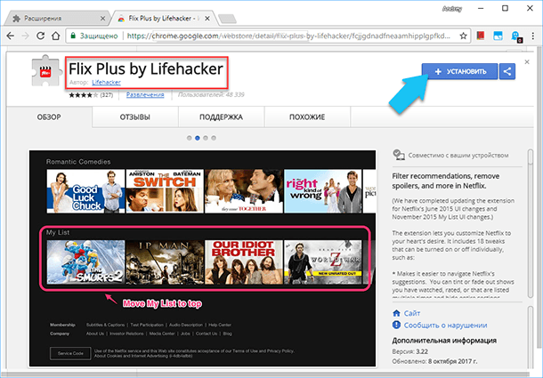 Google Chrome: Flix Plus