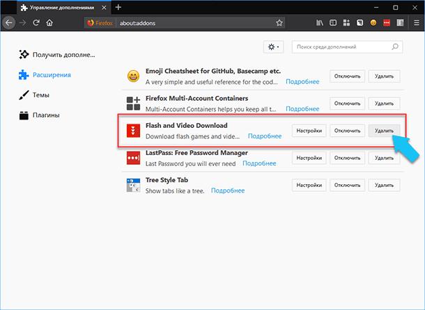 Mozilla Firefox: Расширения