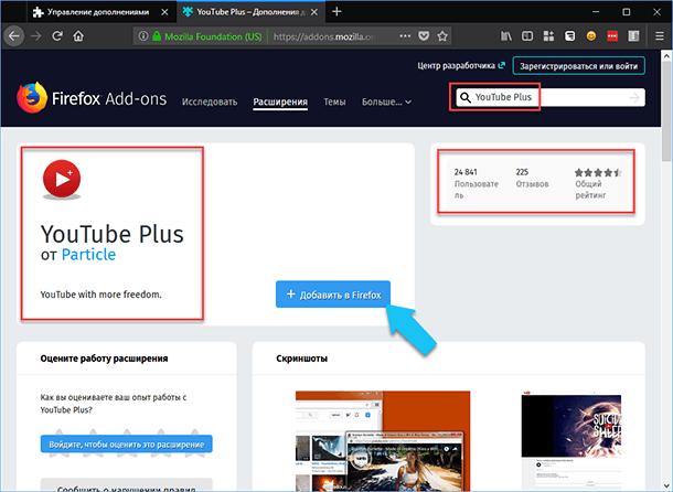Mozilla Firefox: Добавить в Firefox