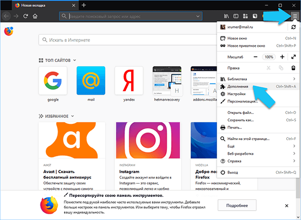 Mozilla Firefox: Дополнения
