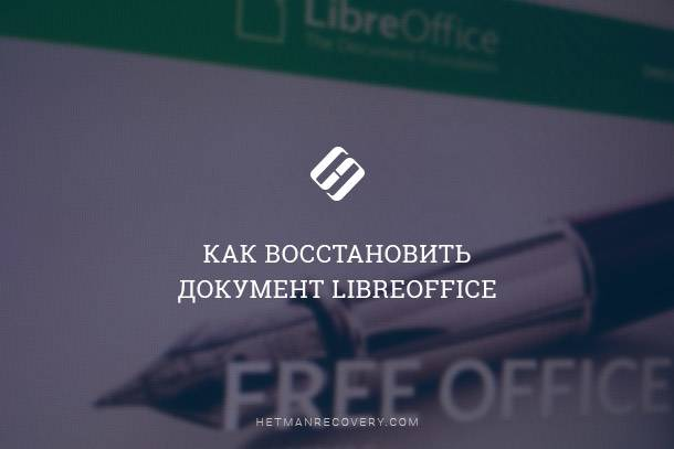 Как восстановить документ LibreOffice
