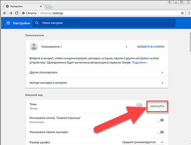 Сбросить темы Chrome