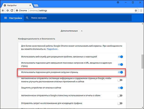 Использовать подсказки для ускорения загрузки страниц
