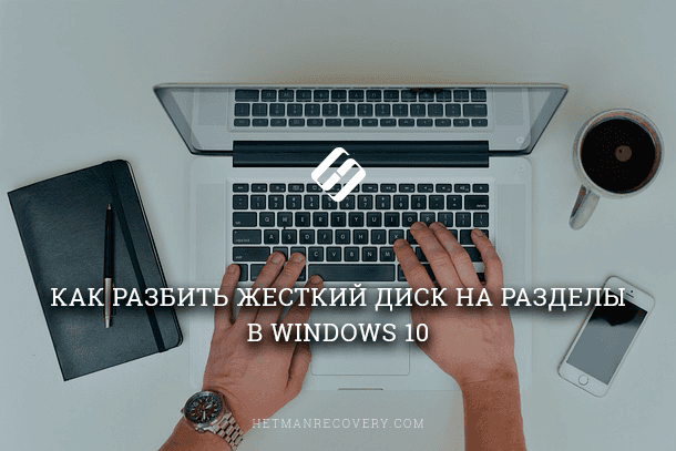 Как разбить на разделы жесткий диск в Windows 10