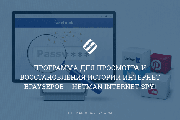 Новая программа для анализа истории браузера - Hetman Internet Spy!
