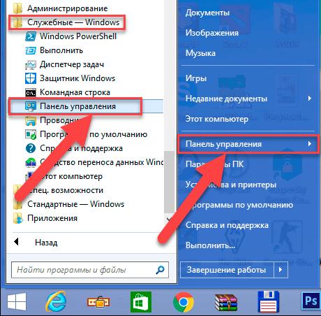 Windows 8. Пуск: Панель управления