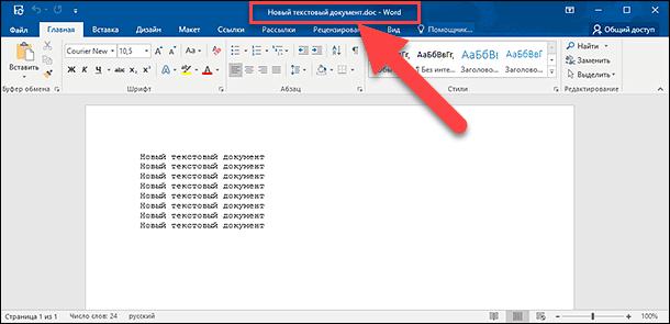 Новый документ Microsoft Word