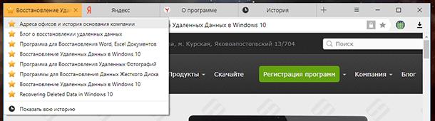 yandex-browser03.png