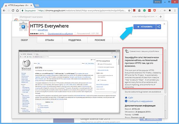 https-everywhere.png