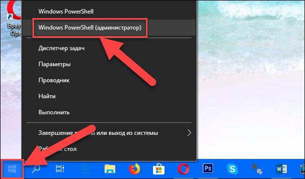 Пуск: Windows PowerShell (администратор)