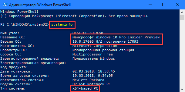 Windows PowerShell (администратор): systeminfo