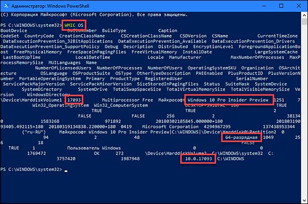 Windows PowerShell (администратор): WMIC OS