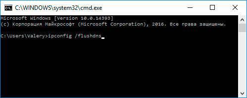 Командная строка: ipconfig /flushdns