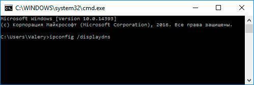 Командная строка: ipconfig /displaydns